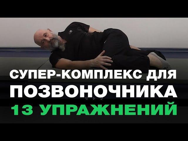Супер-Комплекс для Позвоночника - 13 Упражнений