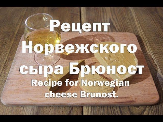 Рецепт Норвежского сыра Брюност Recipe for Norwegian cheese Brunost