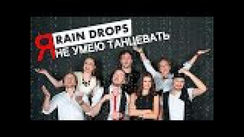 Rain Drops - Я не умею танцевать (а капелла кавер) A cappella cover