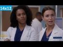 Анатомия страсти 14 сезон 12 серия - Русское Промо Субтитры, 2018 Greys Anatomy 14x12 Promo