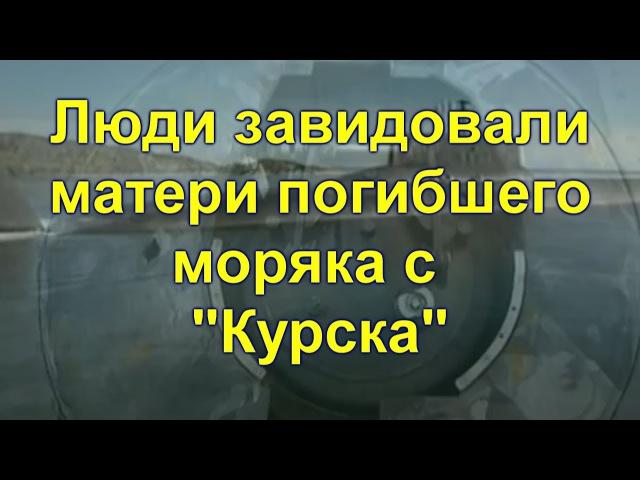 Мать погибшего моряка с Курска: соседи узнав о сумме компенсации перестали со мной разговаривать