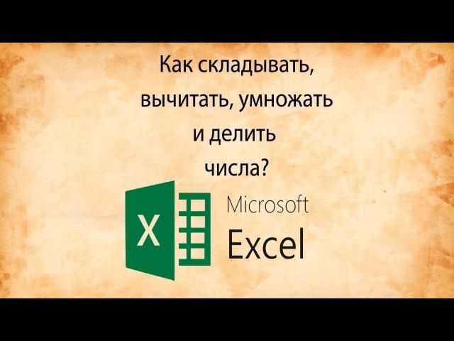 Как складывать вычитать умножать и делить числа в Excel Научитесь основному за 10 минут