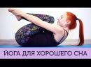 Йога для хорошего сна с Катериной Буйда Йога на ночь
