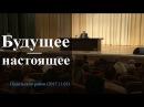 Настоящее — это будущее (Подольский район, 2017.11.02) — Осипов А.И.