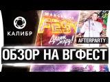 ОБЗОР НА WG FEST 17, КАЛИБР и After Party 2017!