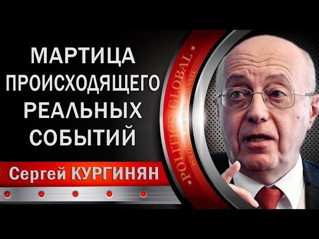 Сергей Кургинян: Матрица происходящего реальных событий.