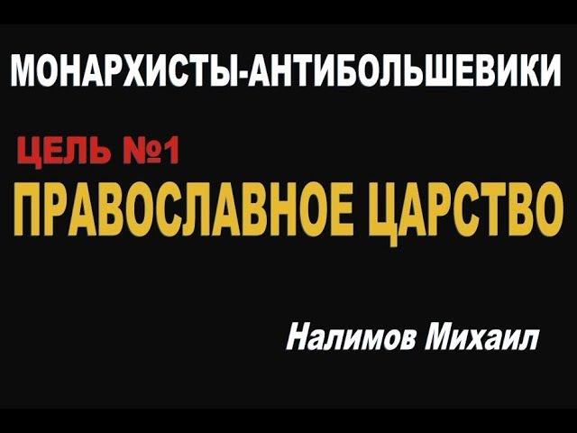 ЦЕЛИ И ЗАДАЧИ МОНАРХИСТОВ-АНТИБОЛЬШЕВИКОВ
