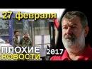 Вячеслав Мальцев Плохие новости Артподготовка 27 февраля 2018