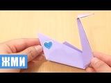 Как сделать лебедя из бумаги своими руками. Оригами лебедь
