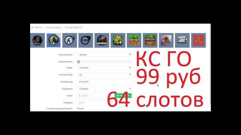 Самый дешёвый, качественный, хостинг серверов Minecraft, rust, СS GO, кс 1.6, Samp