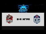 Empire vs OG #2 (bo3) | Captains Draft 4, 06.01.18