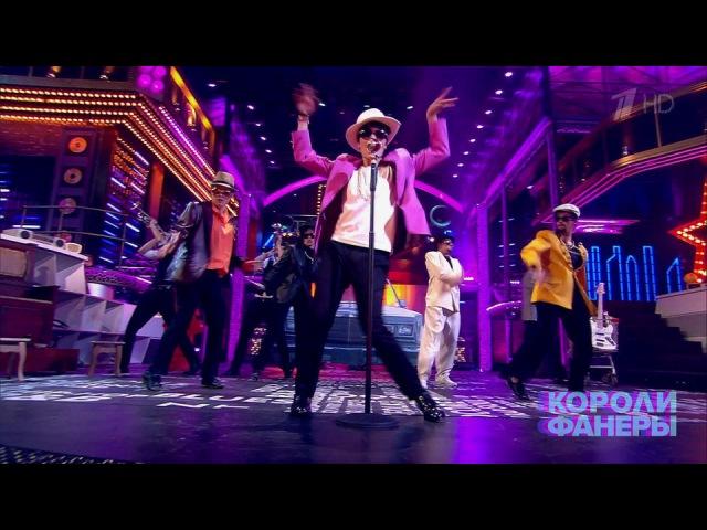 Аделина Сотникова— «Uptown Funk». Короли фанеры. Фрагмент выпуска от04.11.2017