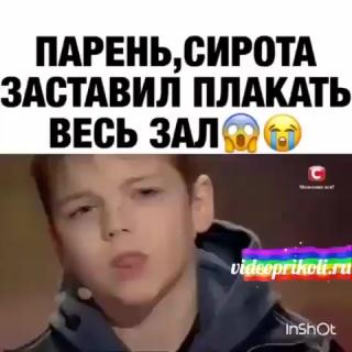 Парень сирота заставил плакать весь зал