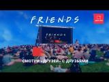 Друзья рядом!