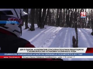В зимний период крымские спасатели активно пользуются новой техникой, поступившей на вооружение отрядов КРЫМ-СПАС