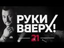 Сергей Жуков \ Руки вверх! 21 [03/01/2018, Телеверсия концерта 20-летие группы