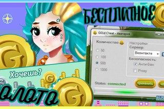 Онлайн крутилка аватария на золото