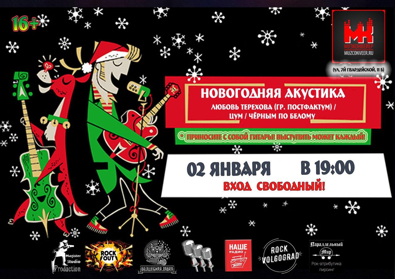 Афиша Волгоград 02//01//2018// Новогодняя акустика в Музконвейер