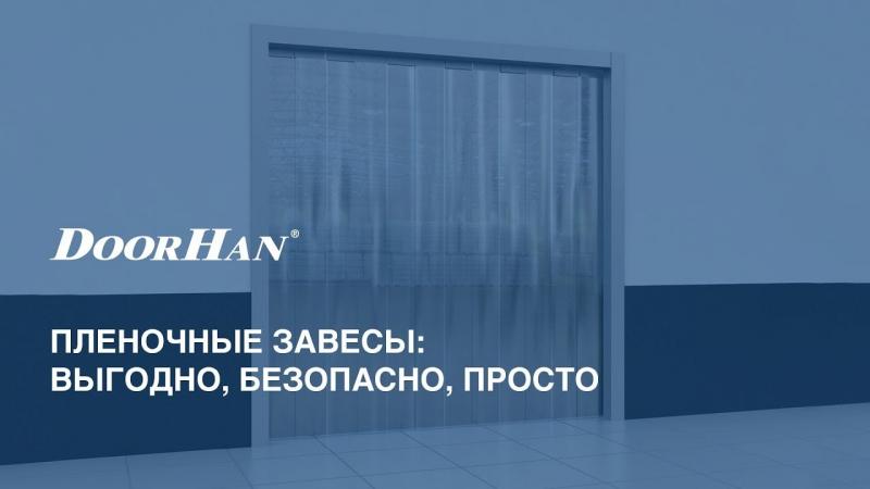 Пленочные завесы DoorHan: выгодно, безопасно, просто