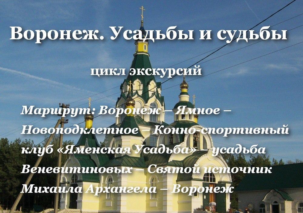 Воронеж и область. Автобусные экскурсии