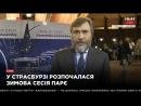 Вадим Новинский В ПАСЕ признают что благодаря усилиям нынешней власти государство полностью потеряло доверие граждан