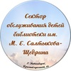 CОД библиотеки им. М. Е. Салтыкова-Щедрина