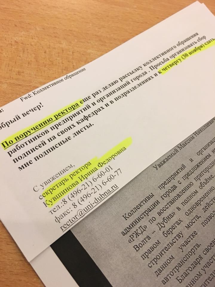 В университете и предприятиях Дубны заставляют подписывать петицию против электричек