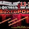 """Рок-фестиваль """"ВолгоРОК 2017"""""""