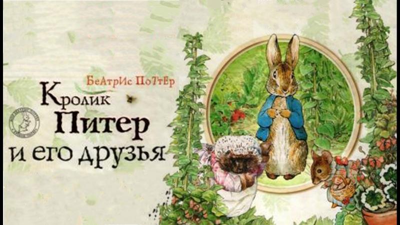 Сказка о поросенке Блэнде - Мир Кролика Питера и его друзей