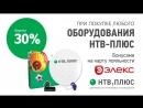 Cashback НТВ-Плюс в ЭЛЕКС