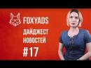 Новости Foxyads 17 Горячие офферы 21 августа 2017 г.