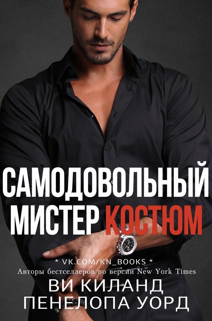 Самодовольный мистер Костюм - Ви Киланд, Пенелопа Уорд
