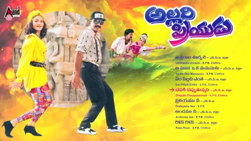 Allari Priyudu 1993 Full Songs JukeBoxRajshekhar, Ramyakrishna, MadhubalaTelugu