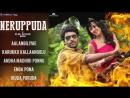 Neruppuda 2017 tamil Official Full Songs Vikram Prabhu, Nikki Galrani Sean Roldan Ashok Kumar