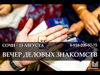 Вечер деловых знакомств в Сочи. Ежемесячные встречи для предпринимателей, руководителей и топ-менеджеров ЮФО
