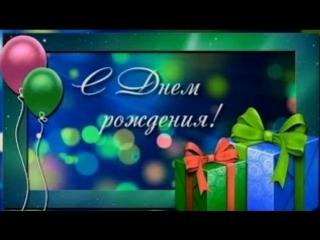 Картинка с днем рождения леонид михайлович