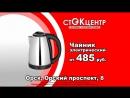 STOKTsENTR 171027 Chaynik i Termopot 5s 16kh9
