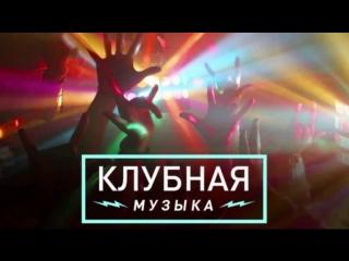 Клубная музыка/Dj AIMP