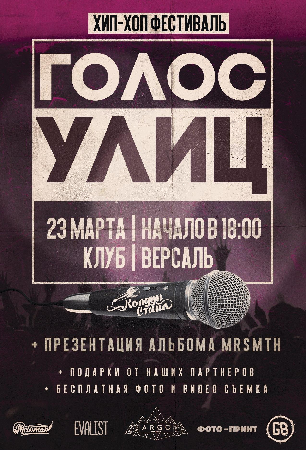 Хип-Хоп фестиваль «Голос Улиц»