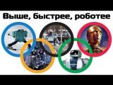 Роботы-олимпийцы | Топ 6 самых удивительных роботов Олимпиады 2018