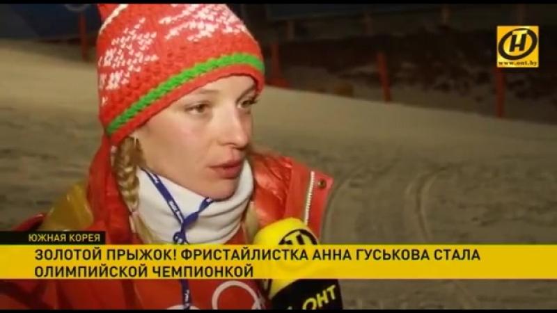 Белоруска Анна Гуськова завоевала золотую медаль на Олимпийских играх в Пхёнчхане {16/02/2018}