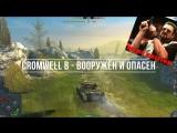 Обзор Cromwell B (meme edition)