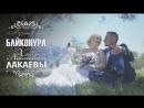 Лучшая пара Байконура 2017 - Хайям и Настя