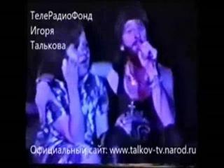 Игорь Тальков - Замкнутый круг (г. Екатеринбург, 1988 г.)