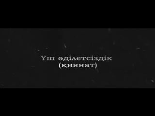 Үш әділетсіздік (қиянат)_ Ерлан Ақатаев ᴴᴰ