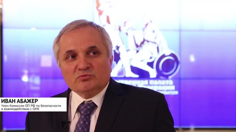 Иван Абажер по итогам Круглого стола посвящённого ресоциализации заключенных