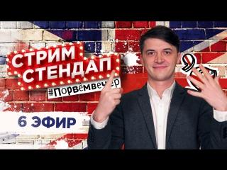 🔴 СТРИМ СТЕНДАП 6 – feat Kyivstoner