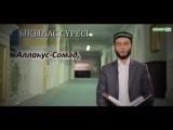 Намаз оқу үлгісі [видео] Әзірет Сұлтан Мешіті