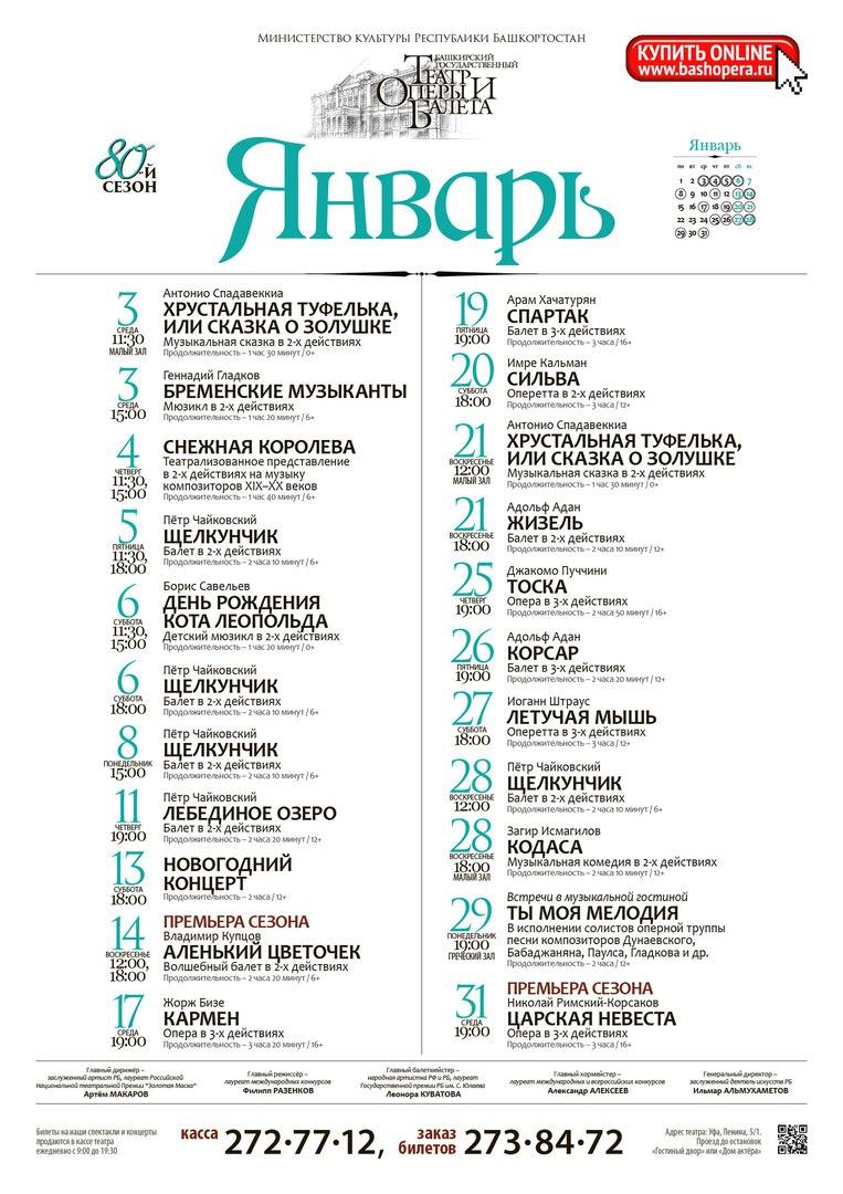 Афиша на январь театрах житомир кино афиша