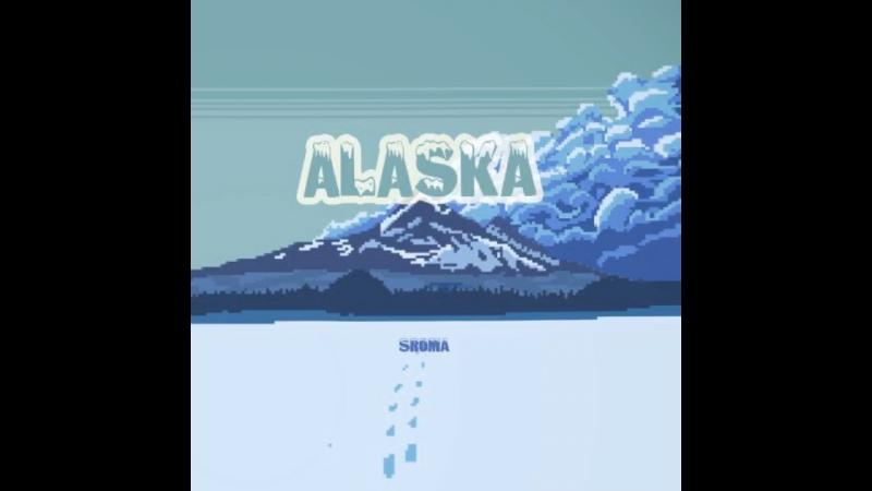 Sroma Аляска тизер